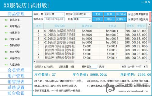 拓思服裝店管理系統 V1.0 官方版