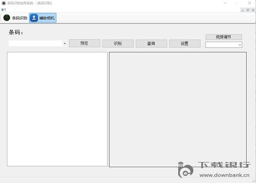 條碼識別拍照系統 V1.0 官方版