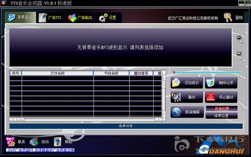 TTS音樂合成器 V1.0.1 官方電腦版