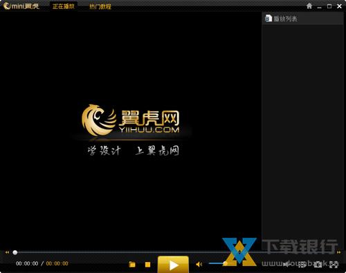 Mini翼虎 V2.3 官方版