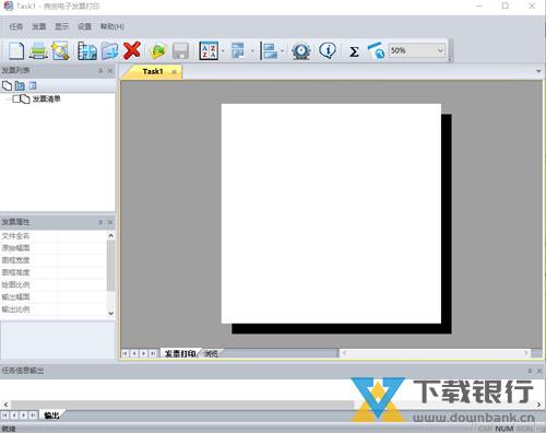 堯創電子發票打印 V1.0 官方版