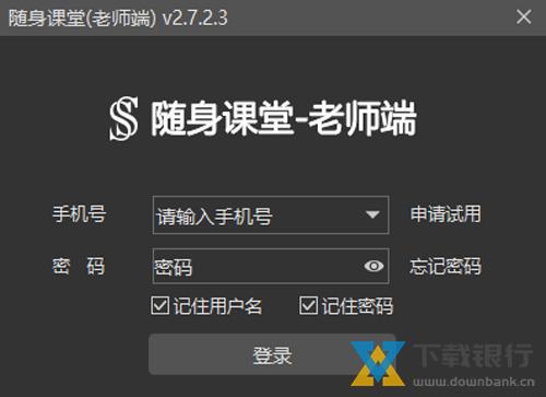 隨身課堂 V2.7.2.3 老師版