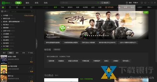 愛奇藝視頻 V7.0.96.7232 官方版