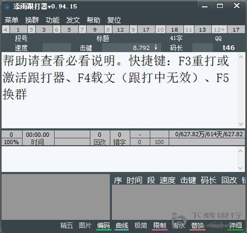添雨跟打器 V0.94.15 官方綠色版