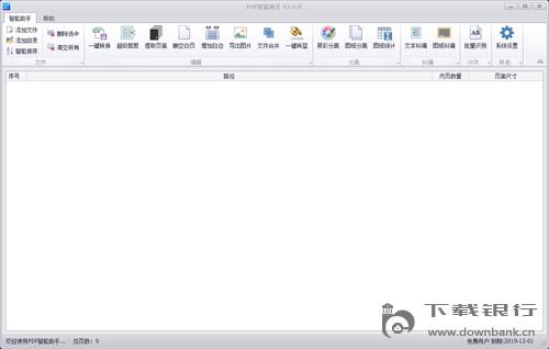 PDF智能助手 V2.0.8 官方版