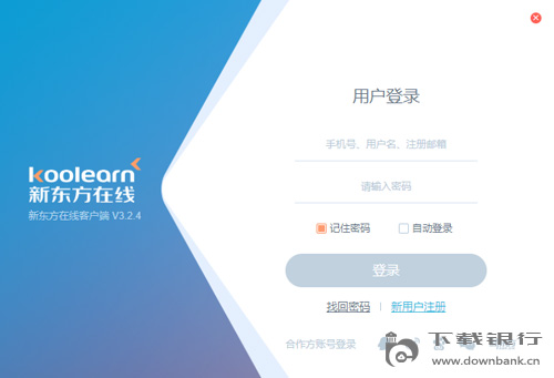 新東方在線 V3.2.4 官方PC客戶端