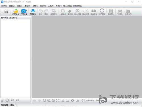 神奇證件照片打印軟件 V3.0 官方版