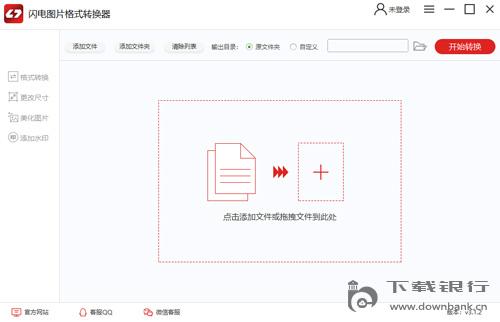閃電圖片格式轉換器 V3.1.2 官方版