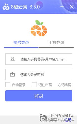 8橙云課 V3.5.0 官方版