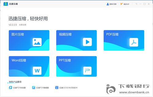 迅捷壓縮軟件 V2.2.0.0 官方版