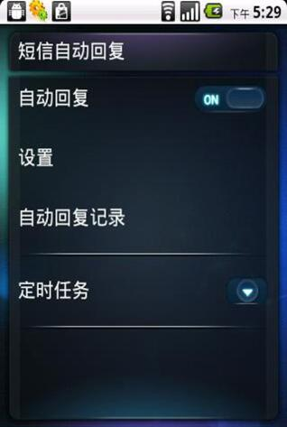 SMS自動返信安卓版(短信自動回復app) V1.5.2 手機版
