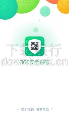 360安全掃碼安卓版(安全掃碼悅享生活) V1.0.1 手機版