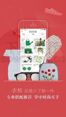 芭莎in安卓版(每周奉上最全的時尚快報) V1.2.1 手機版
