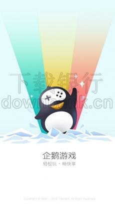 企鵝游戲安卓版(滿足你獨特的游戲品味) V1.7.0.0800 手機版