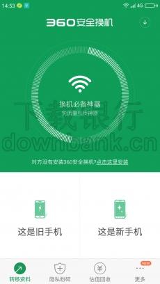 360安全換機安卓版(換手機必備神器) V2.17.3.13 手機版