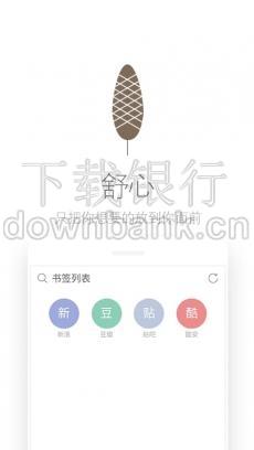 Via手機瀏覽器(多設備同步書簽及設置) V3.1.1 安卓版