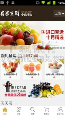 易果生鮮安卓版(全球優質生鮮產地直供) V4.1.0 手機版