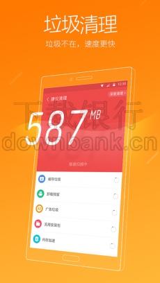 獵豹清理大師安卓版(手機清理加速必備神器) V5.16.6 手機版