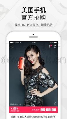 美鋪安卓版(讓時尚變簡單) V1.5.0 手機版