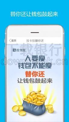 拉卡拉錢包安卓版(人要瘦錢包不能瘦) V8.2.9 手機版