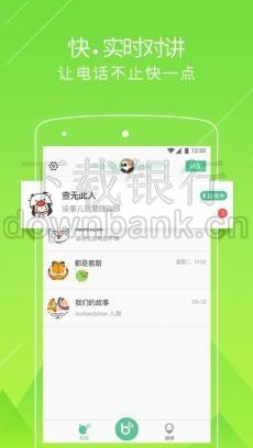 BiBi安卓版(專為年輕人打造的聊天交友APP) V2.2.8 手機版