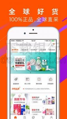 洋貨棧安卓版(帶您嗨購全球) V3.3.0 手機版