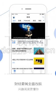 新浪財經安卓版(掌上行情數據及交易平臺) V4.1.1 手機版