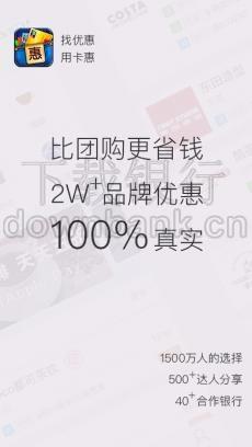 卡惠信用卡優惠安卓版(信用卡管理神器) V5.7.0 手機版