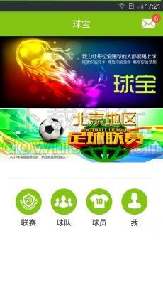 球寶安卓版(應用于社會足球領域) V4.0.1 手機版