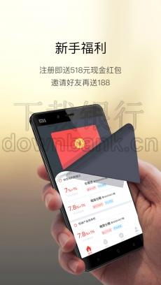 火球理財安卓版(你手邊的財富管家) v2.7.1 手機版
