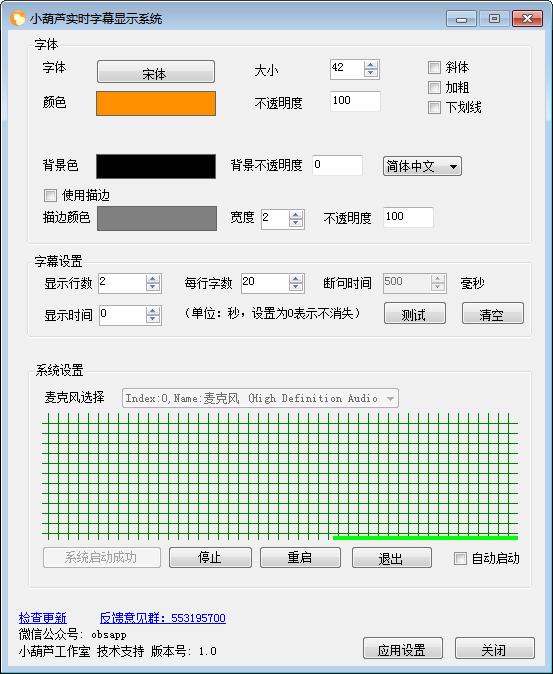 OBS实时字幕插件(字幕插件下载) v1.3 官方正式版