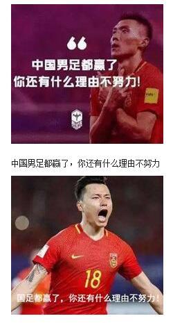 国足都赢了你还有什么理由不努力表情包 中文免费版