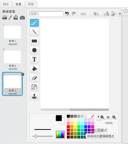 Scratch2.0中文版