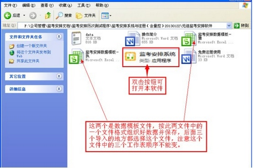 元浩监考安排系统图片1