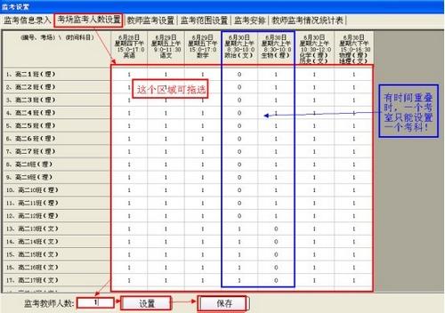 元浩监考安排系统图片5