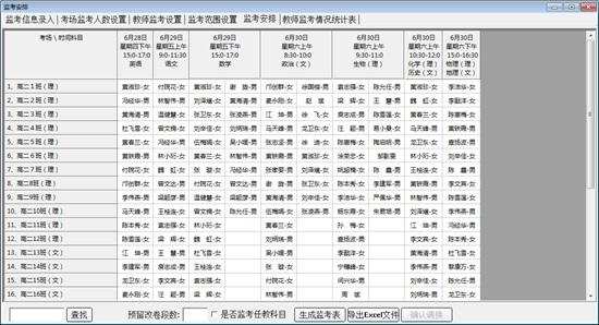 元浩监考安排系统图片2