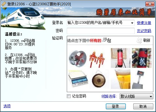 心蓝12306订票助手图片5
