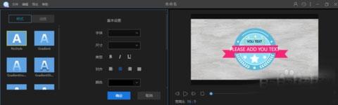 视频编辑王加字幕方法图片5