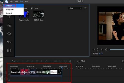 视频编辑王合并视频图片4