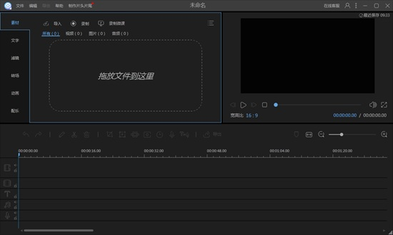 视频编辑王图片1