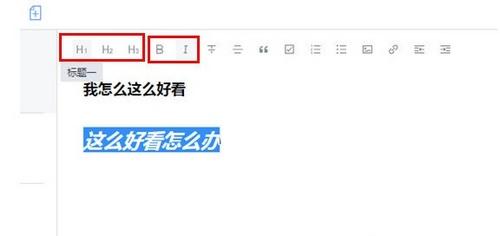 讯飞语记调大字体方法图片2
