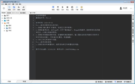 猎码编程软件图片1