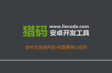 猎码编程软件图片2