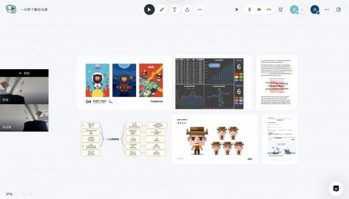 会议桌软件使用方法图片23