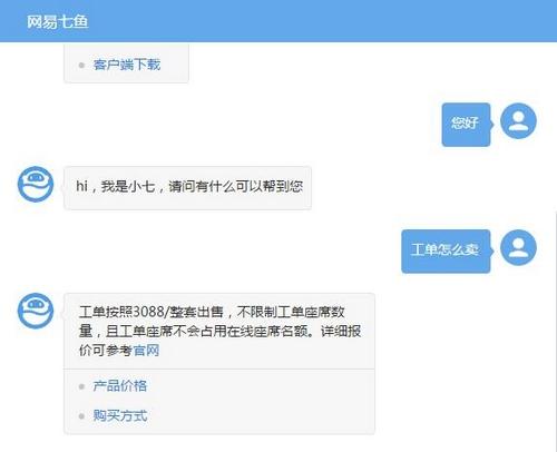 网易七鱼PC端图片2