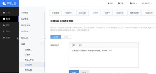 网易七鱼PC端图片3