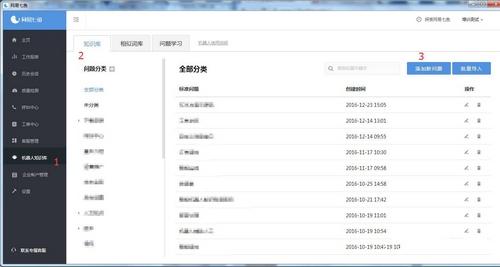 网易七鱼PC端图片4