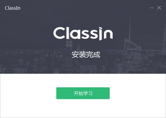 ClassIn图片5