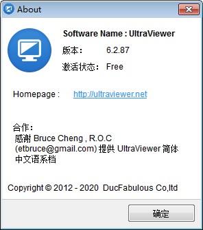UltraViewer图片4