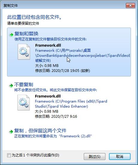 Tipard Video Enhancer破解教程图片2